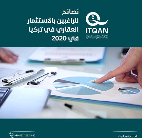 نصائح للراغبين بالاستثمار العقاري في تركيا في 2021