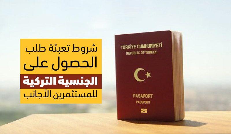 الأوراق المطلوبة للحصول على الجنسية التركية.
