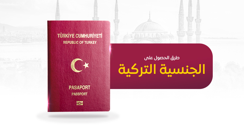 الجنسية التركية من خلال التمّلك العقاري